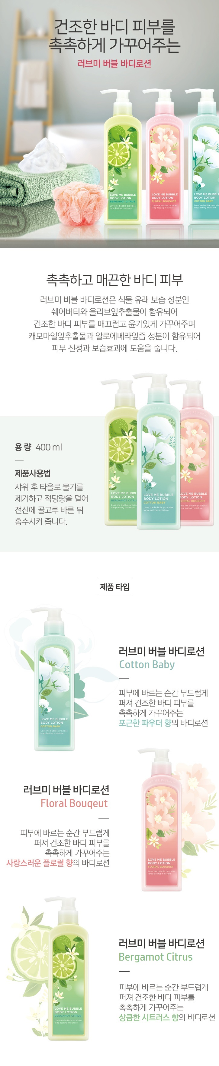 Nature Republic Body Lotion Review